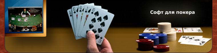 Симулятор Игры В Клубный Покер
